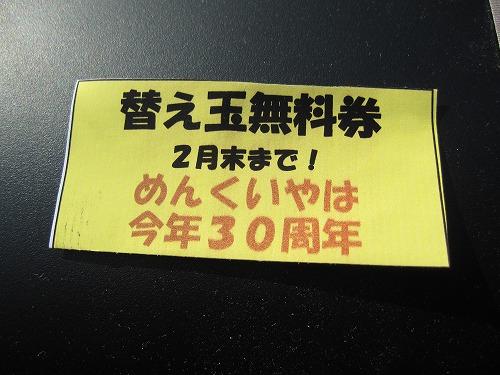 sーめんくいや無料券IMG_3358