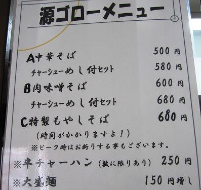 sー源ゴローメニューIMG_3513