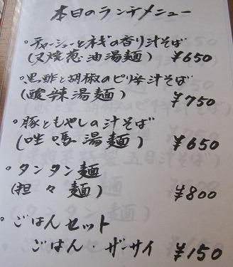 sー星期菜メニューIMG_3559