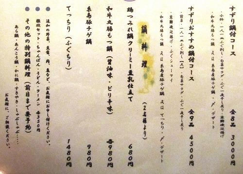 sーすずりメニュー夜2IMG_3587改2