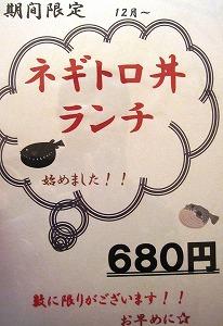 s-すずりメニュー14IMG_3581