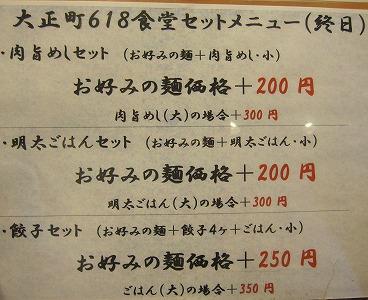 s-618メニュー3IMG_3628