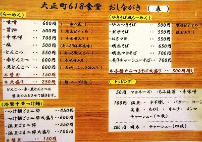 s-618メニュー2IMG_3627