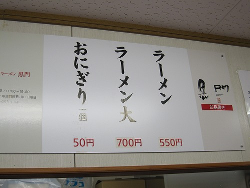 s-黒門メニューIMG_3687