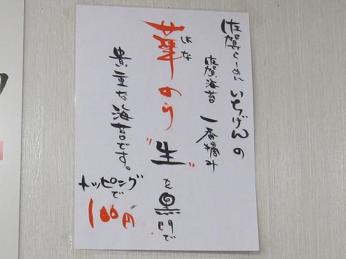s-黒門メニュー2IMG_3695