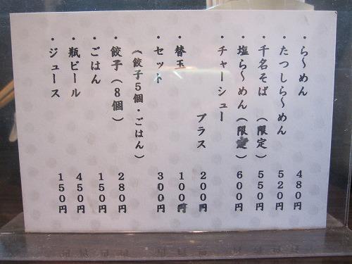 s-たつしメニューIMG_3697