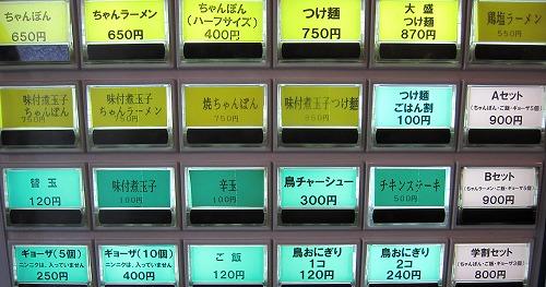 s-ちょきメニューIMG_3717改