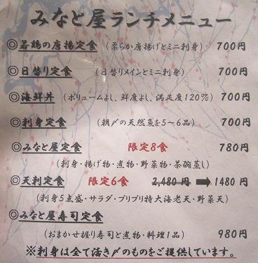 s-みなとメニューIMG_3784