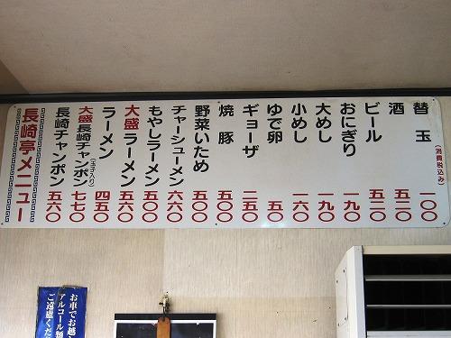 s-長崎亭メニューIMG_3811