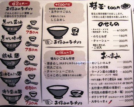 s-五行メニューIMG_3850