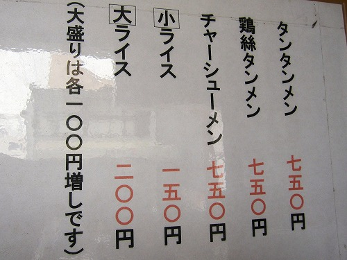 s-しま屋メニューIMG_3883