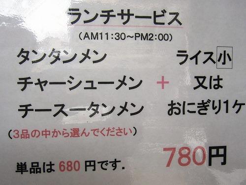 s-しま屋メニュー2IMG_3885