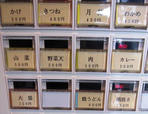 s-日田うどんメニューIMG_3892