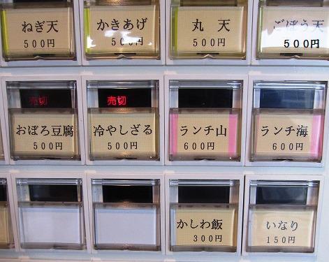 s-日田うどんメニュー2IMG_3891