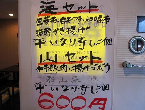 s-日田うどんセットメニューIMG_3890