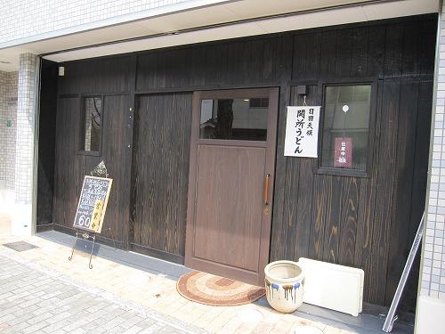 s-日田うどん外見IMG_3904