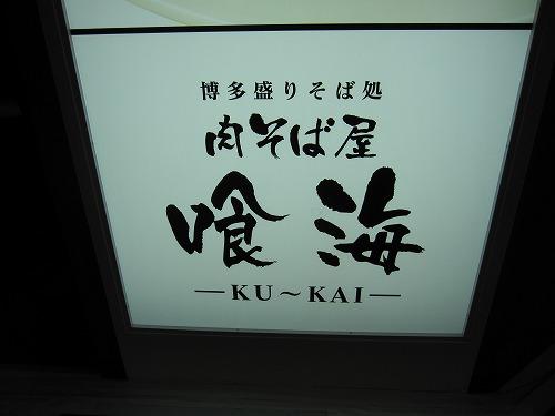 s-天神散歩5IMG_3933