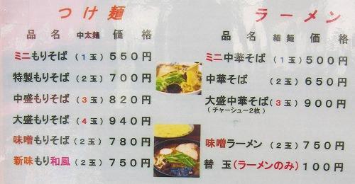 s-大将軒メニューIMG_3936
