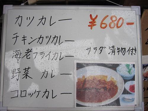 s-直豚メニュー4IMG_4002