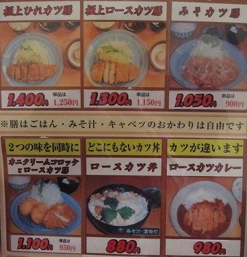 s-直豚メニュー3IMG_3993