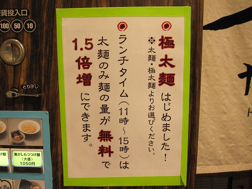 s-つけ麺秀メニューIMG_4093