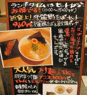 s-つけ麺秀メニュー2IMG_4094
