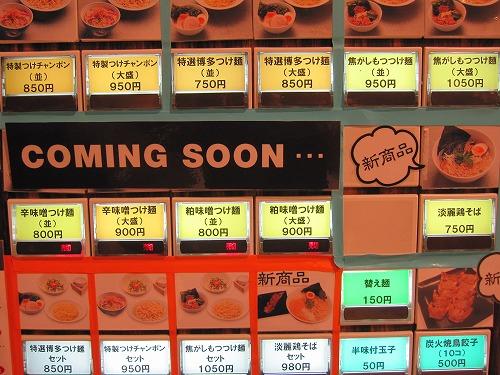 s-つけ麺秀自販機IMG_4092
