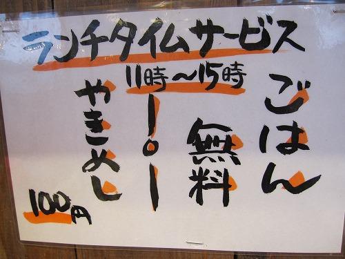 s-威風堂々メニュー2IMG_4167