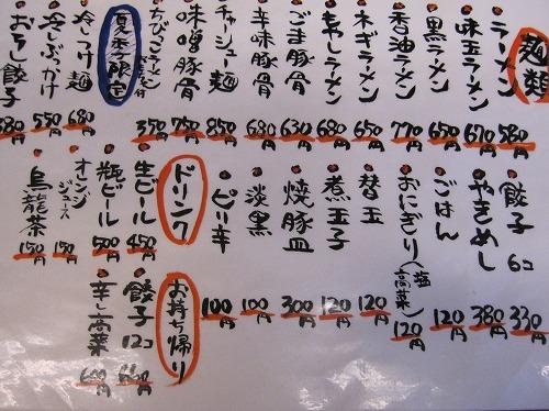 s-威風堂々メニューIMG_4166