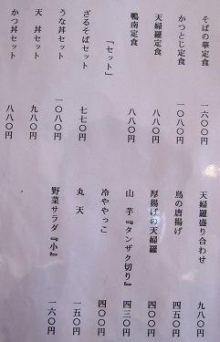 s-そばの華メニュー3IMG_4182