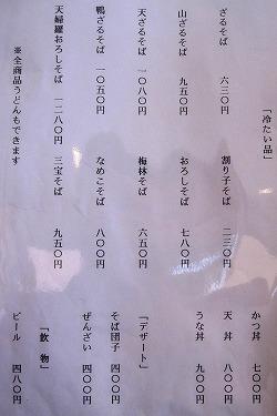 s-そばの華メニューIMG_4180