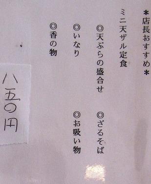 s-そばの華メニュー9IMG_4183