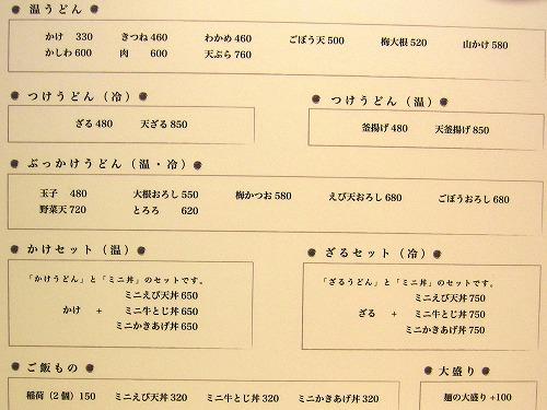 s-武膳メニュー2IMG_4209