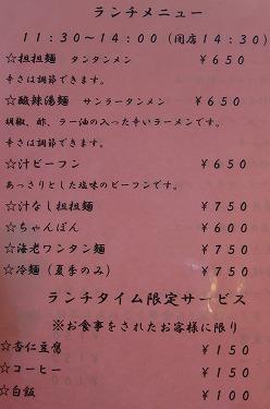 s-巴蜀メニュー2IMG_4235
