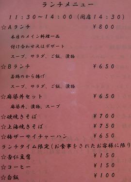 s-巴蜀メニューIMG_4234