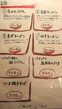 s-あきこメニュー3IMG_4301