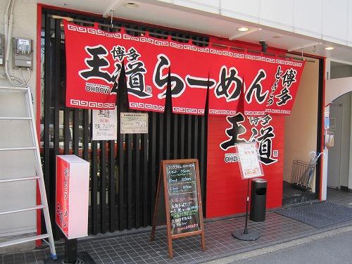 s-王道外見IMG_4335