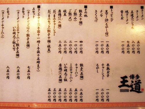 s-王道メニューIMG_4327