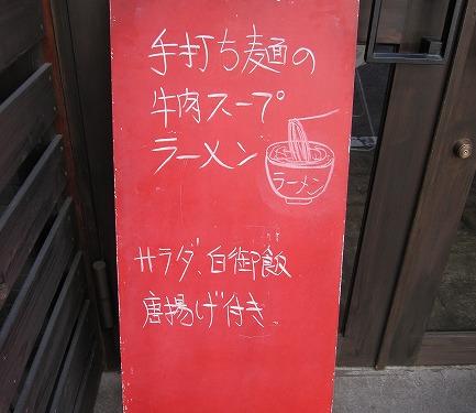 s-劉メニュー2IMG_4338