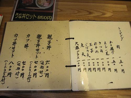 s-麺夢メニュー2IMG_4359