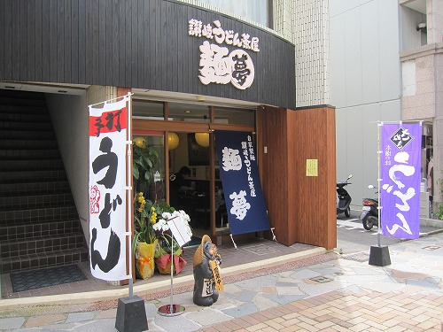 s-麺夢外見IMG_4370