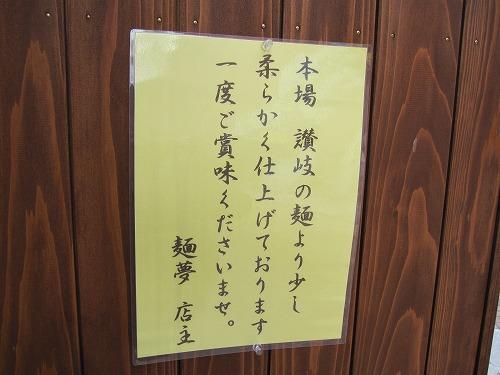 s-麺夢外看板IMG_4372