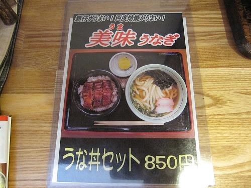 s-麺夢メニュー5IMG_4362