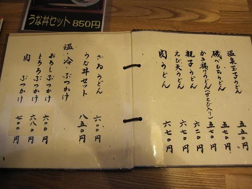 s-麺夢メニューIMG_4358