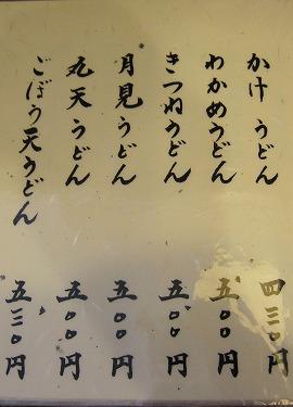 s-麺夢メニュー8IMG_4357