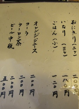 s-麺夢メニュー9IMG_4361