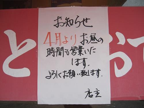 s-友泉2IMG_4456
