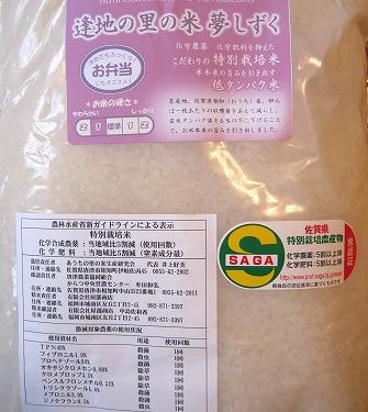 s-米屋製品IMG_4477