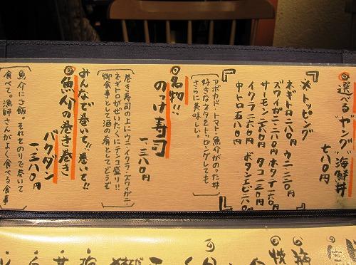 s-魚松メニュー2IMG_4444