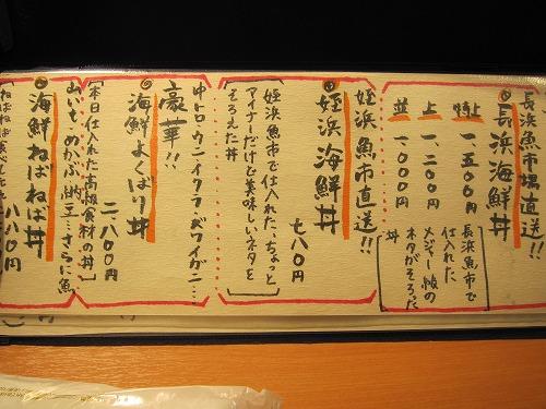 s-魚松メニューIMG_4445